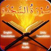 Surah Sajdah icon