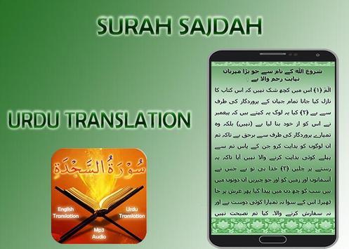 Surah Sajdah screenshot 4