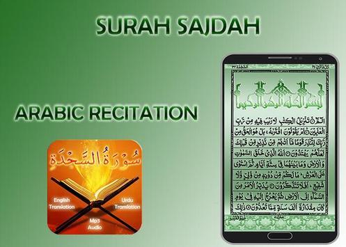 Surah Sajdah screenshot 1
