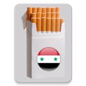 اسعار الدخان في سوريا أيقونة