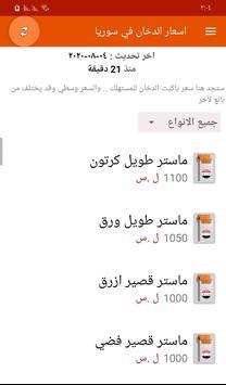 اسعار الدخان في سوريا الملصق
