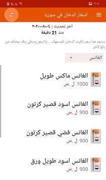 اسعار الدخان في سوريا تصوير الشاشة 2