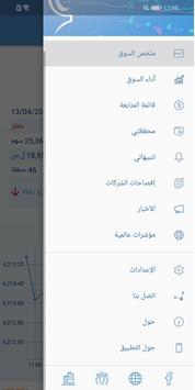 سوق دمشق للأوراق المالية Ekran Görüntüsü 1