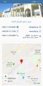 سوق دمشق للأوراق المالية Ekran Görüntüsü 4