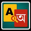 English to Bangla Dictionary アイコン