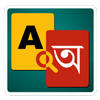 English to Bangla Dictionary-icoon