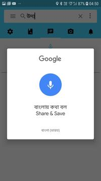English to Bangla Dictionary for Android - APK Download