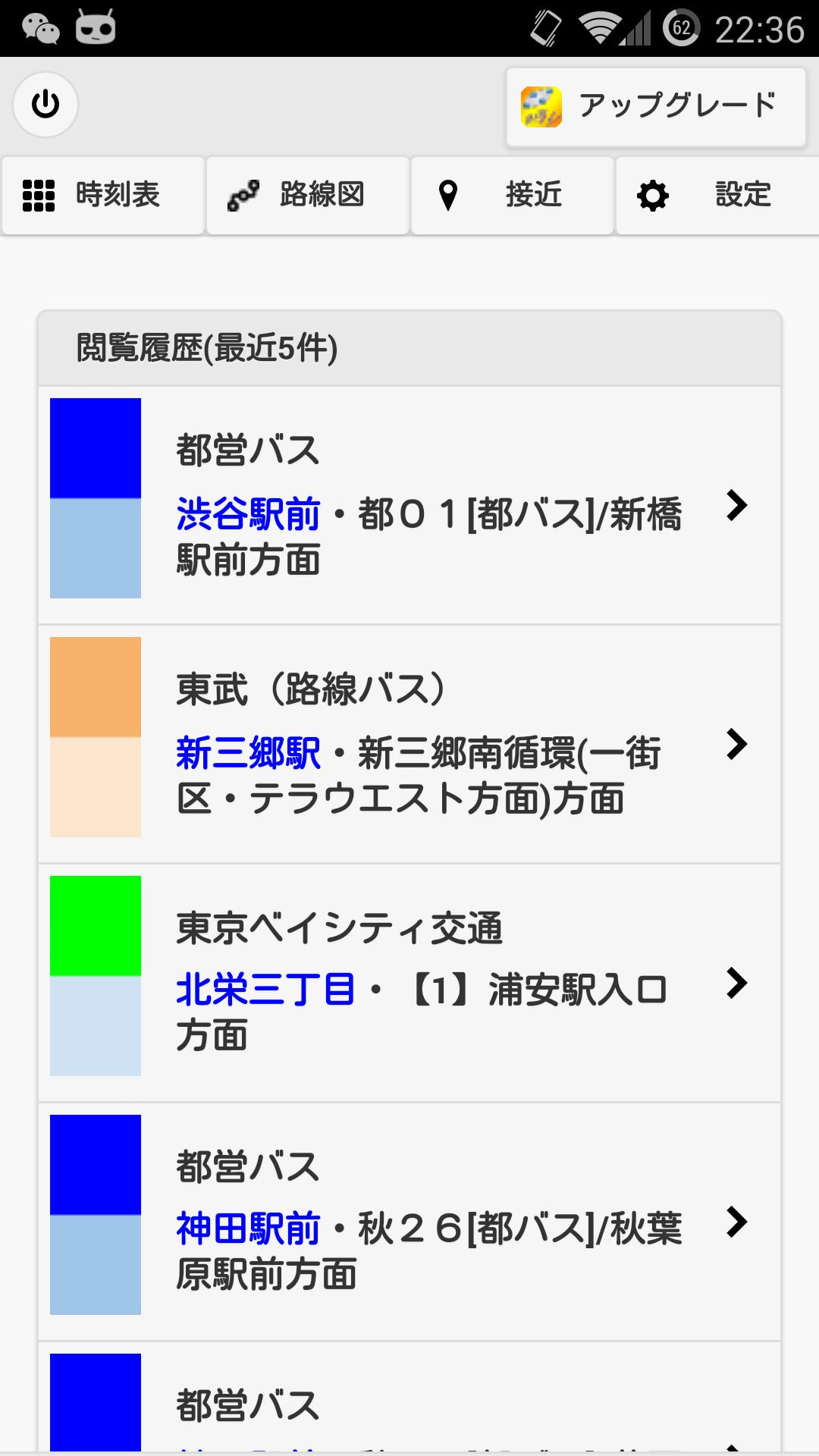 時刻 三郷 表 駅 マイスカイ交通・乗合バスについて|系統図・時刻表・運賃