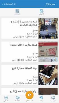 سیریا بازار - Syria Bazar تصوير الشاشة 3
