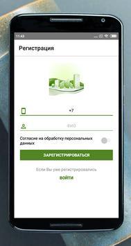 УК Стандарт ДВ poster