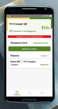 УК Стандарт ДВ screenshot 1