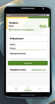 УК Стандарт ДВ screenshot 2