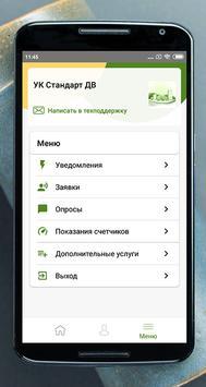 УК Стандарт ДВ screenshot 3