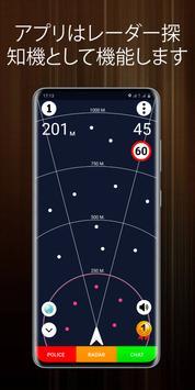 警察レーダー(高速カメラ検出器) ポスター