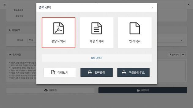 폰클 컨설팅 screenshot 5