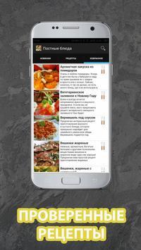Постные блюда рецепты рецепты с фото screenshot 1