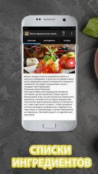 Постные блюда рецепты рецепты с фото screenshot 2