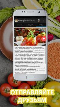 Постные блюда рецепты рецепты с фото screenshot 3