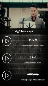 گلچین آهنگهای فرهاد جهانگیری(بدون اینترنت) poster