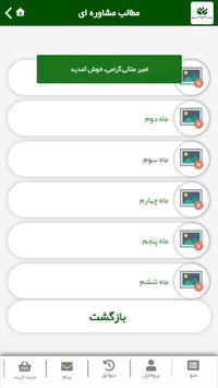 کارنامه سبز - Karnameh Sabz screenshot 3
