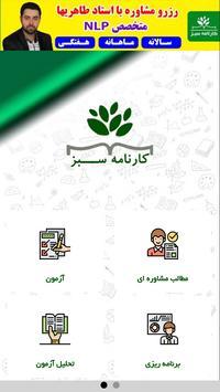 کارنامه سبز - Karnameh Sabz poster