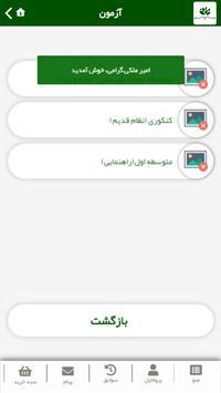 کارنامه سبز - Karnameh Sabz screenshot 1