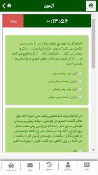 کارنامه سبز - Karnameh Sabz screenshot 2