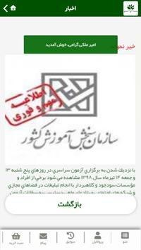 کارنامه سبز - Karnameh Sabz screenshot 4