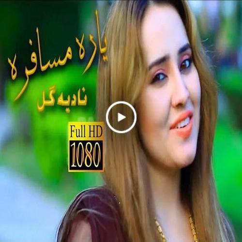 Pashto Songs Pashto Photos Nadia Gul Nazia Iqbal For