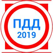 Билеты ПДД 2019+Экзамен ГИБДД icon