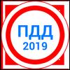 Билеты ПДД 2019/2020+Экзамен ГИБДД आइकन