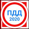 Билеты ПДД 2020+Экзамен ПДД Zeichen