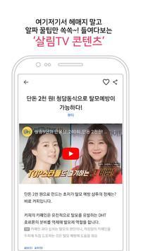 살림TV Screenshot 3