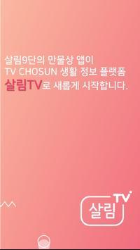 살림TV Plakat