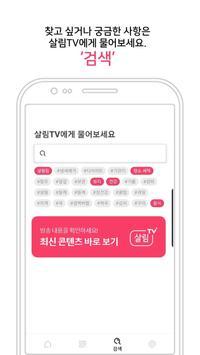 살림TV Screenshot 4