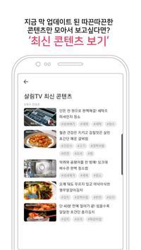 살림TV Screenshot 5