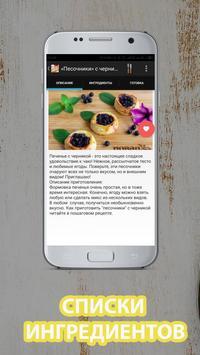 Печенье песочное рецепты с фото screenshot 2