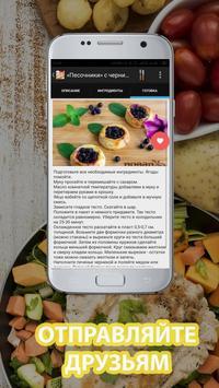 Печенье песочное рецепты с фото screenshot 3