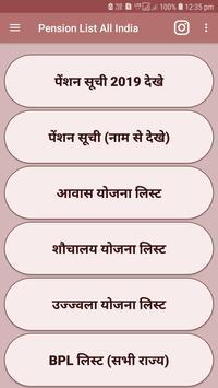 Pension List All India screenshot 2