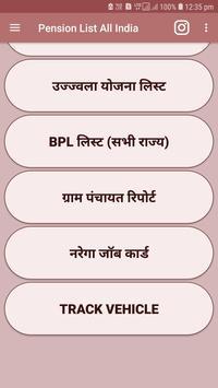 Pension List All India screenshot 3