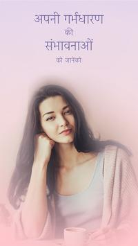 माहवारी ट्रैकर - अंडोत्सर्ग व गर्भाधान कैलेंडर पोस्टर