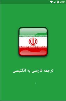 ترجمه فارسی به انگلیسی poster