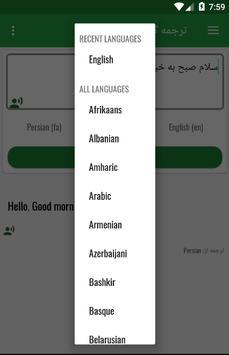 ترجمه فارسی به انگلیسی screenshot 2