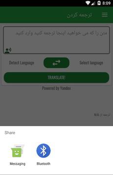 ترجمه فارسی به انگلیسی screenshot 7