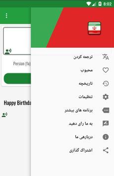 ترجمه فارسی به انگلیسی screenshot 4