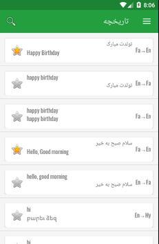 ترجمه فارسی به انگلیسی screenshot 5