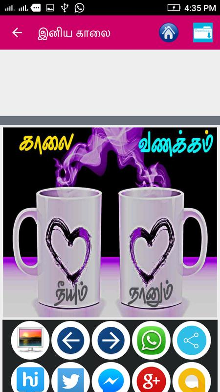 Tamil Good Morning Wishes For Android Apk Download