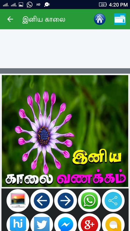 Tamil Good Morning Good Night Images For Android Apk Download