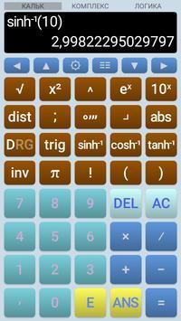 Научный Калькулятор скриншот 3
