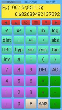 Научный Калькулятор скриншот 4